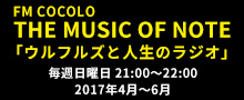 FM COCOLO「THE MUSIC OF NOTE〜ウルフルズと人生のラジオ〜」